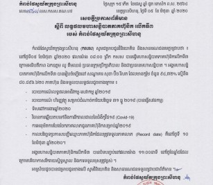 The Minutes of 3rd General Shareholder Meeting Of Sihanoukville Autonomous Port